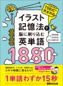 イラスト記憶法で脳に刷り込む英単語1880 Book Cover