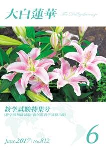 大白蓮華 2017年 6月号 Book Cover