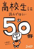 高校生に読んでほしい50冊 2017