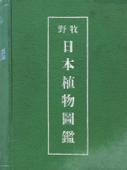 牧野日本植物図鑑