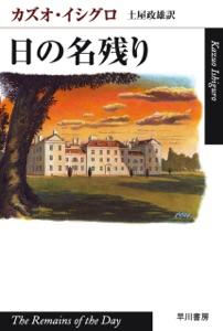 日の名残り Book Cover