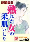 【体験告白】熟れた女の柔肌いじり ~『艶』デジタル版 vol.10~ Book Cover