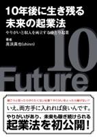 10年後に生き残る未来の起業法 〜やりがいと収入を両立するゆとり起業〜