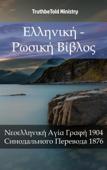 Ελληνική - Ρωσική Βίβλος