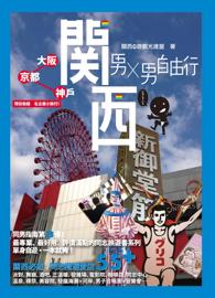 男X男自由行:關西(大阪、京都、神戶)