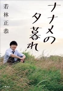 ナナメの夕暮れ Book Cover
