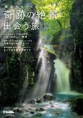 東京から行く!奇跡の絶景に出会う旅2018-2019