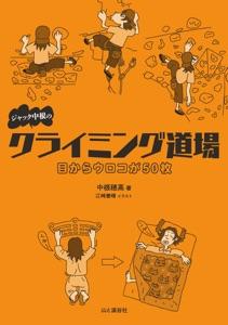 ジャック中根のクライミング道場 Book Cover