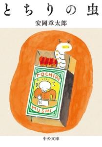とちりの虫 Book Cover