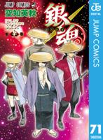 銀魂 モノクロ版 71