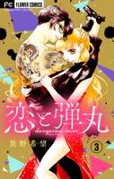 箕野希望 - 恋と弾丸【マイクロ】(3) artwork