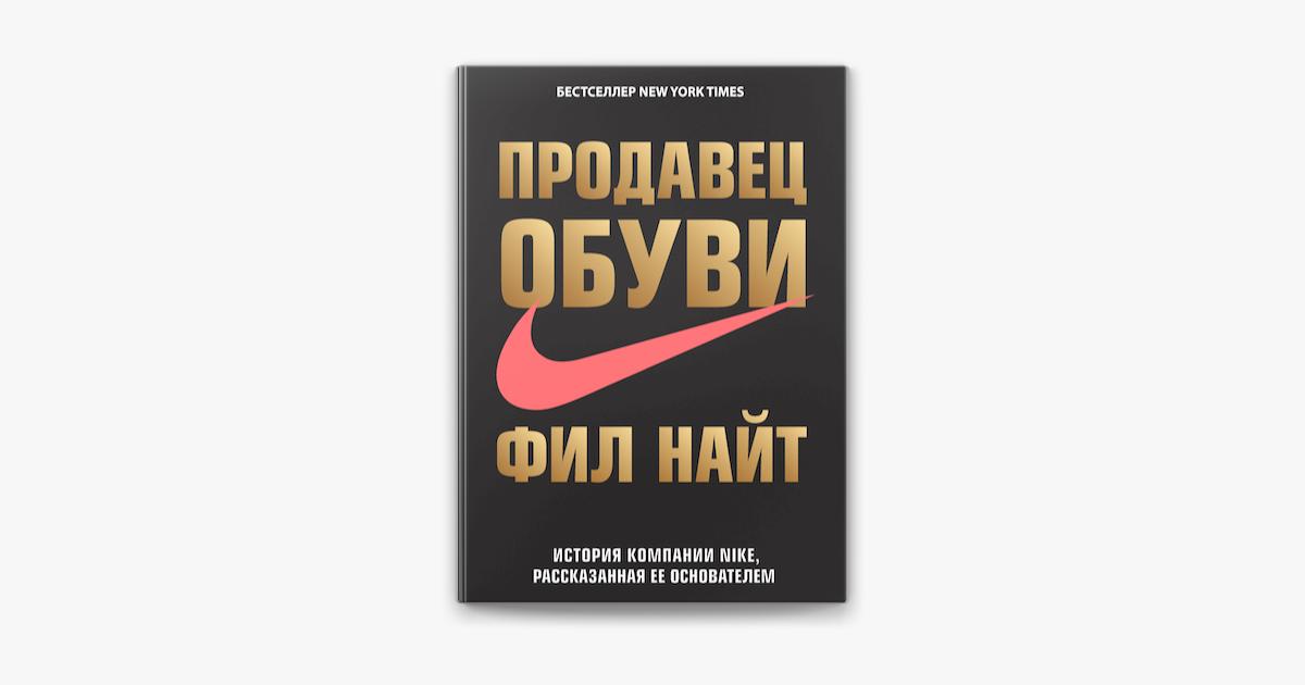 Nike история компании ижевск девушка ищет работу