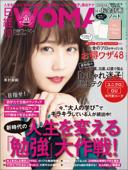 日経ウーマン 2018年10月号 [雑誌]