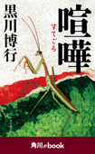 喧嘩 (角川ebook)