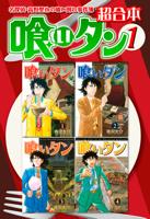 喰いタン 超合本版(1)