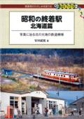 昭和の終着駅 北海道篇 Book Cover