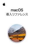 macOS 導入リファレンス
