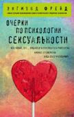Очерки по психологии сексуальности (сборник)