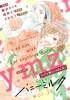 ハニーミルク vol.31