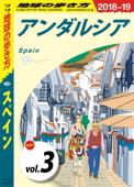 地球の歩き方 A20 スペイン 2018-2019 【分冊】 3 アンダルシア