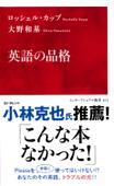 英語の品格(インターナショナル新書) Book Cover