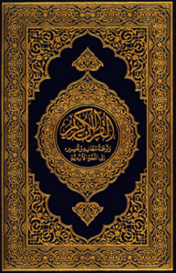 The Holy Quran (聖クルアーン) Japanese Languange Edition Cover Book