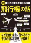 眠れなくなるほど面白い 図解 飛行機の話 Book Cover