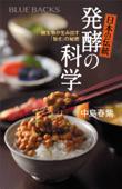 日本の伝統 発酵の科学