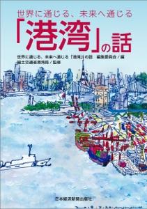 世界に通じる、未来へ通じる「港湾」の話 Book Cover