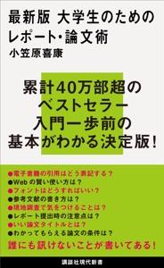 最新版 大学生のためのレポート・論文術 Book Cover