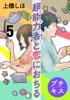 超能力者と恋におちる プチキス(5)