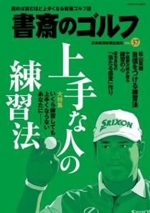 書斎のゴルフ VOL.37 読めば読むほど上手くなる教養ゴルフ誌 Book Cover