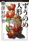 ずうのめ人形 Book Cover