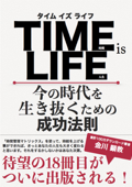 TIMEisLIFE