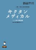 [音声DL付]キクタンメディカル 1. 人体の構造編 Book Cover