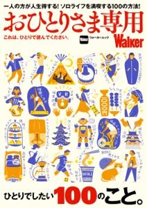 おひとりさま専用Walker これは、ひとりで読んでください。 Book Cover