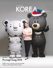 KOREA Magazine January 2018
