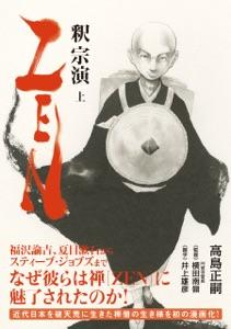 ZEN 釈宗演 上 Book Cover