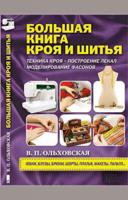 Ольховская Вера - Большая книга кроя и шитья (Bol'shaja kniga kroja i shit'ja) artwork