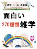 面白い雑学【270種類】法律、ルール、迷信編 Book Cover