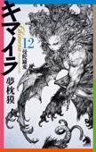 キマイラ(12) 曼陀羅変 Book Cover
