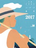 イラストレーターズ通信2017 vol.16