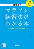 金哲彦のマラソン練習法がわかる本 Book Cover