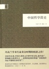 Brief History Of Chinese Philosophy