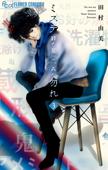 ミステリと言う勿れ(3) Book Cover