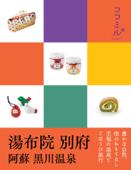 ココミル 湯布院 別府 阿蘇 黒川温泉(2019年版) Book Cover