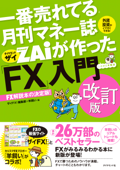 一番売れてる月刊マネー誌ザイが作った「FX」入門 改訂版 Book Cover