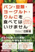 パン・豆類・ヨーグルト・りんごを食べてはいけません Book Cover