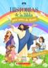 Historias de la Biblia para antes de dormir (Five-Minute Bedtime Bible Stories)