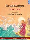 Die wilden Schwäne – ברבורי הפרא (Deutsch – Hebräisch (Ivrit)). Zweisprachiges Kinderbuch nach einem Märchen von Hans Christian Andersen, ab 4-6 Jahren